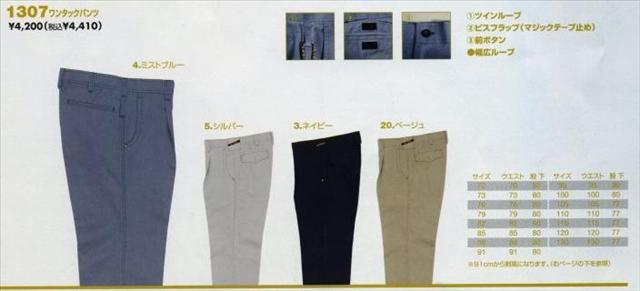 茨城ワーク 作業服 寅壱 綿100%ワンタックパンツ【ズボン・作業服・作業着】(W70~W88)