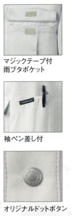 茨城ワーク 作業服 寅壱 ベルト【作業服・作業着・合成皮革】