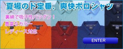 ポロシャツ・吸汗速乾・作業服・作業着の茨城ワーク
