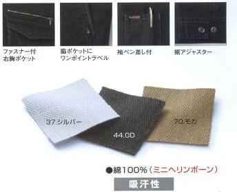 キャリア長袖ブルゾン【作業服・寅壱・綿100%】